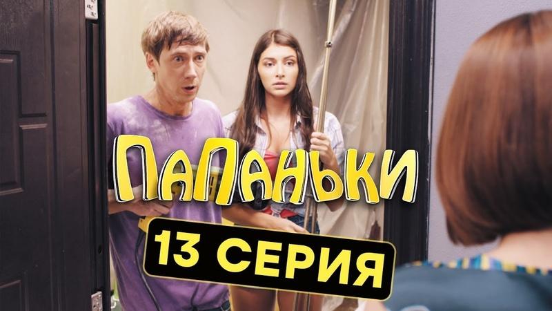 Папаньки - 13 серия - 1 сезон | Комедия - Сериал 2018 | ЮМОР ICTV