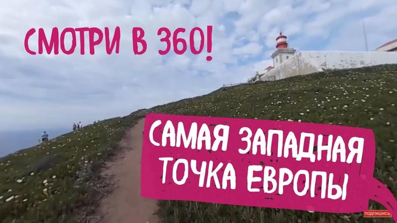 Самая западная точка Европы Кабо да Рока (Cabo da Roca) VR360