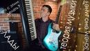 Музыкальные лады, гаммы на гитаре и их использование
