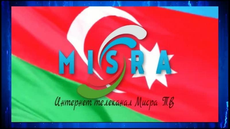 Прямой эфир с председателем Организации Освобождения Карабаха Акиф Наги misra.ru/qat100918