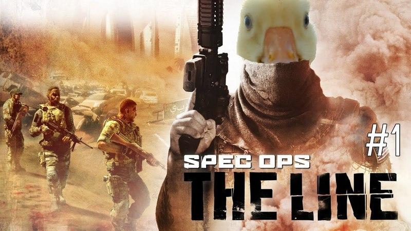 Прохождение Spec Ops: The Line №1 - Как всё начиналось