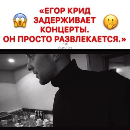 "E g o r K R e e D ⚡️ on Instagram ""грязная сторона шоу-бизнеса.🙄 ПОДПИШИСЬ НА @ek.picture🖤"""