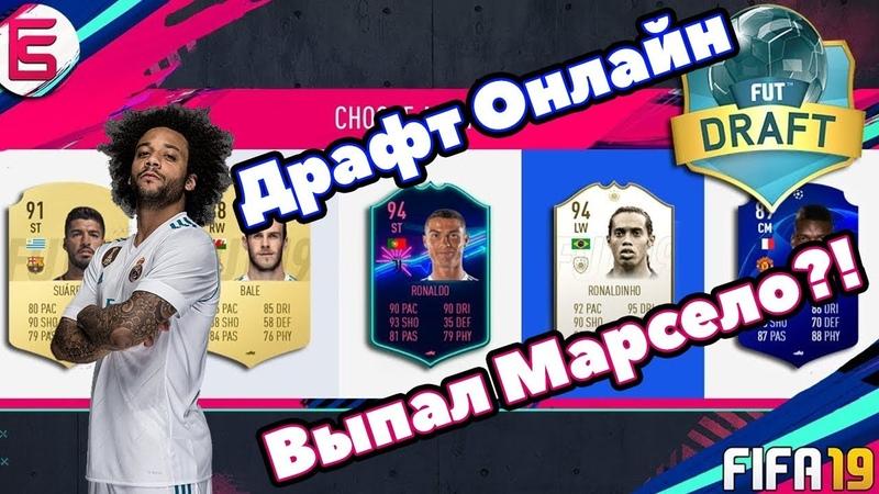 Драфт Онлайн | FIFA 19 | Выпал Марсело!? | Pac Oppening