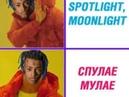 МЕМ - СПУЛАЕ МУЛАЕ НГПЧК МУЛАЁ
