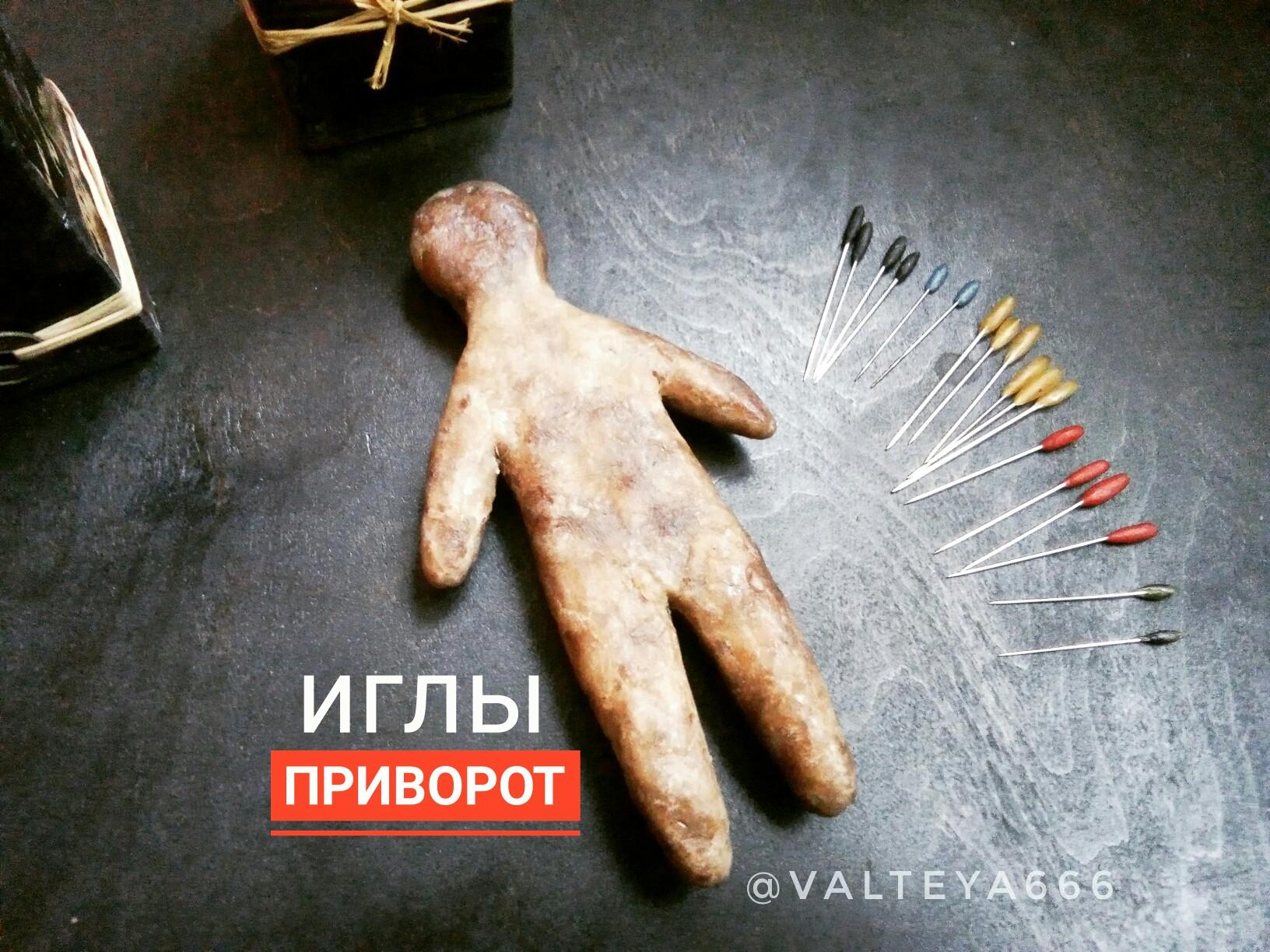 эзотерика - Кукла Вуду ( вольт ).  - Страница 3 N-xNGVX13SE