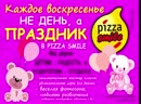 Каждое воскресенье, не день, а праздник в PizzaSmile! Детям- радость, а родителям - отдых!!