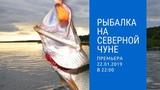Трейлер: Рыбалка на Северной Чуне