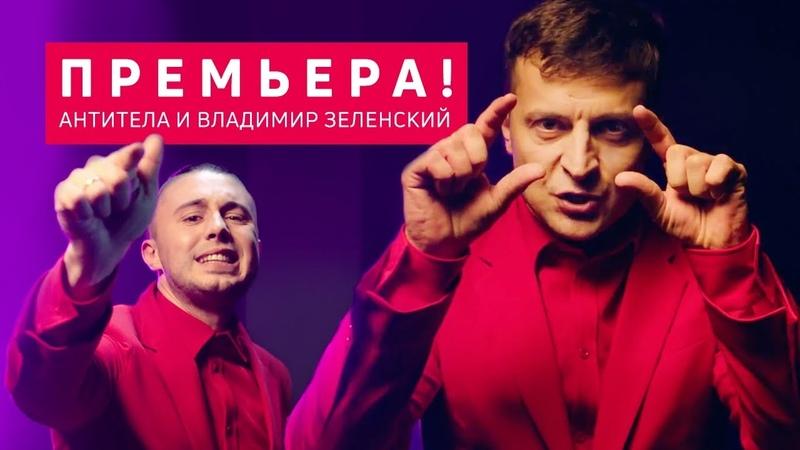 Антитела и Владимир Зеленский Lego Премьера клипа 2018