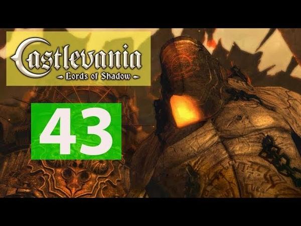 Castlevania: Lords of Shadow | Часть 43: Печь крематория