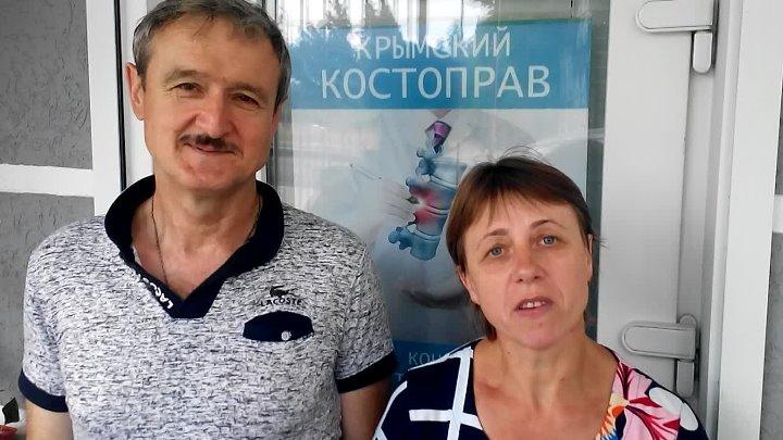 Крымский Костоправ - отзыв пациентов .....