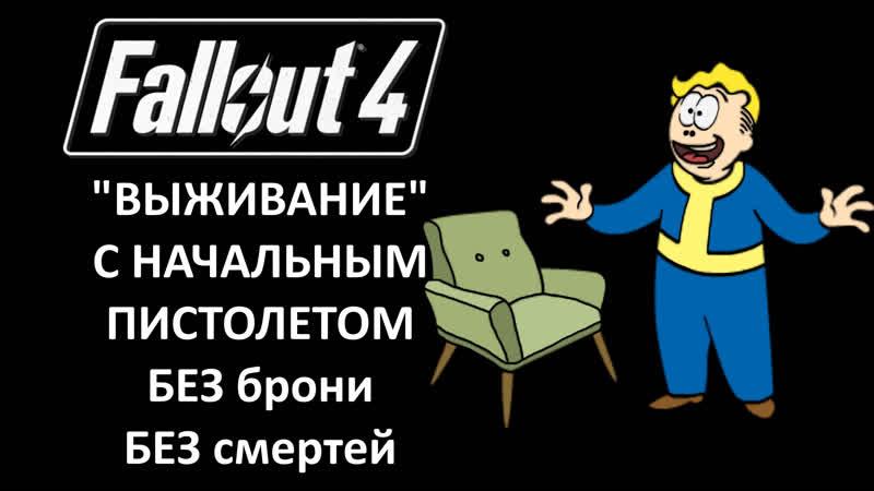 Fallout 4 - Ботаник-ниндзя в деле!