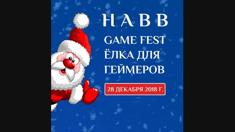 GAME FEST Ёлка для геймеров