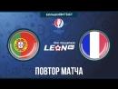 Португалия - Франция. Повтор финала Евро 2016 года