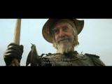 Человек, который убил Дон Кихота / The Man Who Killed Don Quixote.Фрагмент #3 (2018) [HD]
