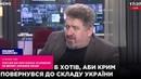 Россия ни при каких условиях не вернёт Украине Крым