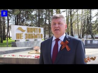 Поздравление Алексея Анохина с 9 Мая