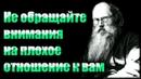 Не обращайте внимания на плохое отношение к вам людей - Никон (Воробьев) - Избранные письма