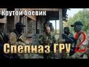 Русские фильмы 2017 Спецназ ГРУ 2 Боевик криминал военное кино