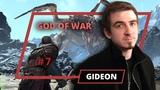 God of War - Gideon - 7 выпуск