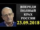Андрей Пионтковский У ПУТИНА НАЧАЛАСЬ ПАНИКА