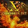 "X лет группе ""Феникс и Тарантул"""