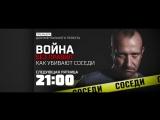 Война без правил 8 июня на РЕН ТВ
