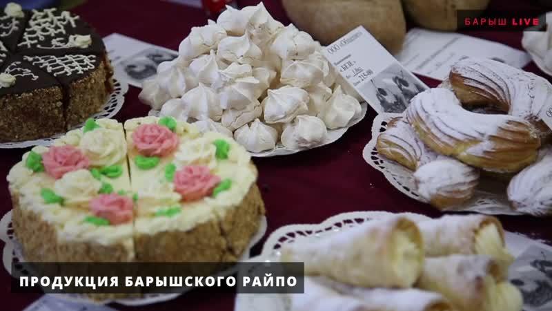 Презентация продукции Барышского РАЙПО