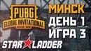 Мировой турнир PUBG PGI Global Invitational МИНСК Лан отборы СНГ День 1 Игра 3