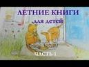 Летние книги для детей Часть 1 Мишка Бруно Карлхен Линнея и другие