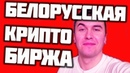 Беларусь запустила регулируемую биткоин биржу в рамках ПВТ БЕЛОРУССКАЯ КРИПТОБИРЖА