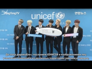 [RUS SUB][01.11.17] BTS & UNICEF Global Project -