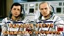 Русские Герои ближнего космоса - Джанибеков и Савиных - HD p50 7525-2017