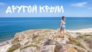 Самое необычное путешествие в Крым на машине. Трейлер. Лето 2018. Аэросъемка