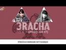 FSG Eternity 3RACHA – 은석이 рус.саб