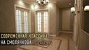 ДИЗАЙН И РЕМОНТ КВАРТИР В МИНСКЕ. Квартира в стиле современная классика на Смолячкова. 147 м.кв.