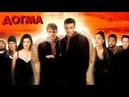 Догма Dogma 1999