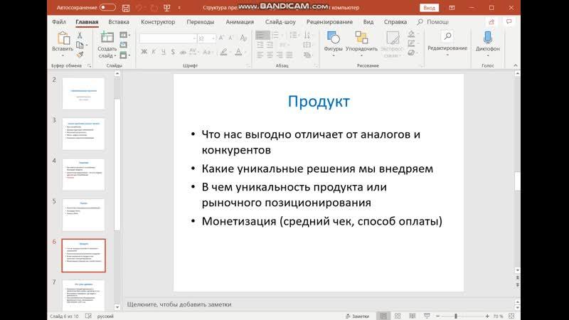6 презентация