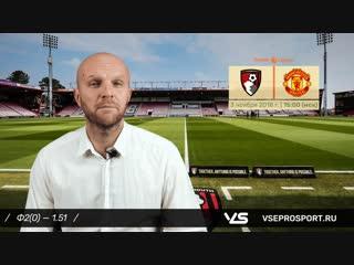 Борнмут - Манчестер Юнайтед. Прогноз на матч АПЛ (03 октября 2018)