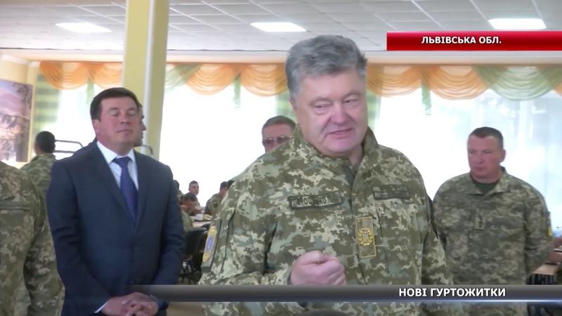 Нові гуртожитки для військових оглянув Президент на Львівщині
