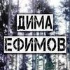 Дима Ефимов