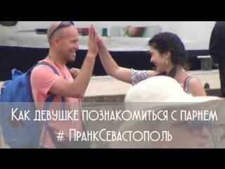 Женский пикап #ПранкСевастополь