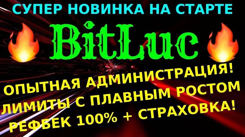 BitLuc СУПЕР НОВИНКА НА СТАРТЕ от ОПЫТНОЙ АДМИНИСТРАЦИИ!