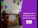 Оформление выпускного в детском саду. Шары_от_Юли Мороз