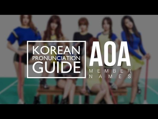 [Korean Pronunciation Guide] AOA Member Names