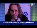 Продолжается второй сезон народного музыкального проекта 10 песен атомных городов