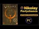 Полное прохождение PC Quake Раскрыты все секреты