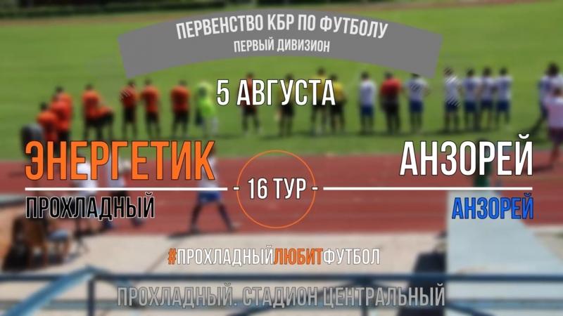 2018.08.05 (16) Энергетик 5-0 Анзорей