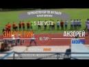 2018.08.05 16 Энергетик 5-0 Анзорей