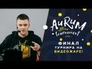 AuRuM TV ФИНАААЛ КТО ЗАТАЩИТ АУРУМ С ВЕБКОЙ CLASH ROYALE