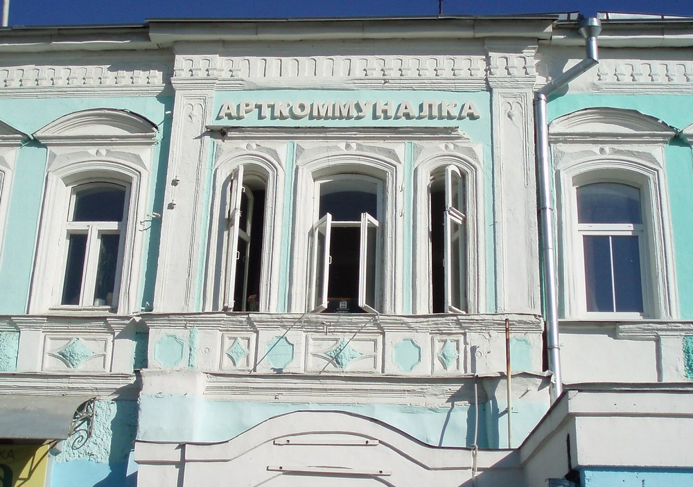 Фото: Арткоммуналка в Коломне коломенский форум